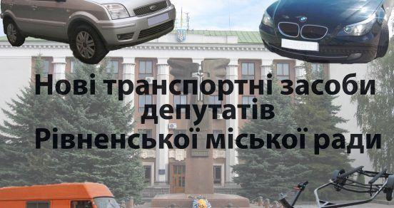Нові автомобілі у автопарку депутатів Рівнеради