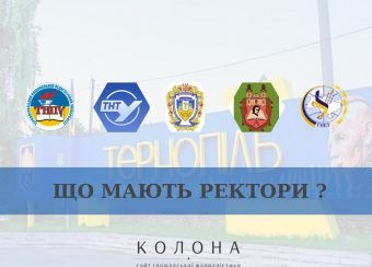 Статки ректорів державних університетів Тернопільщини