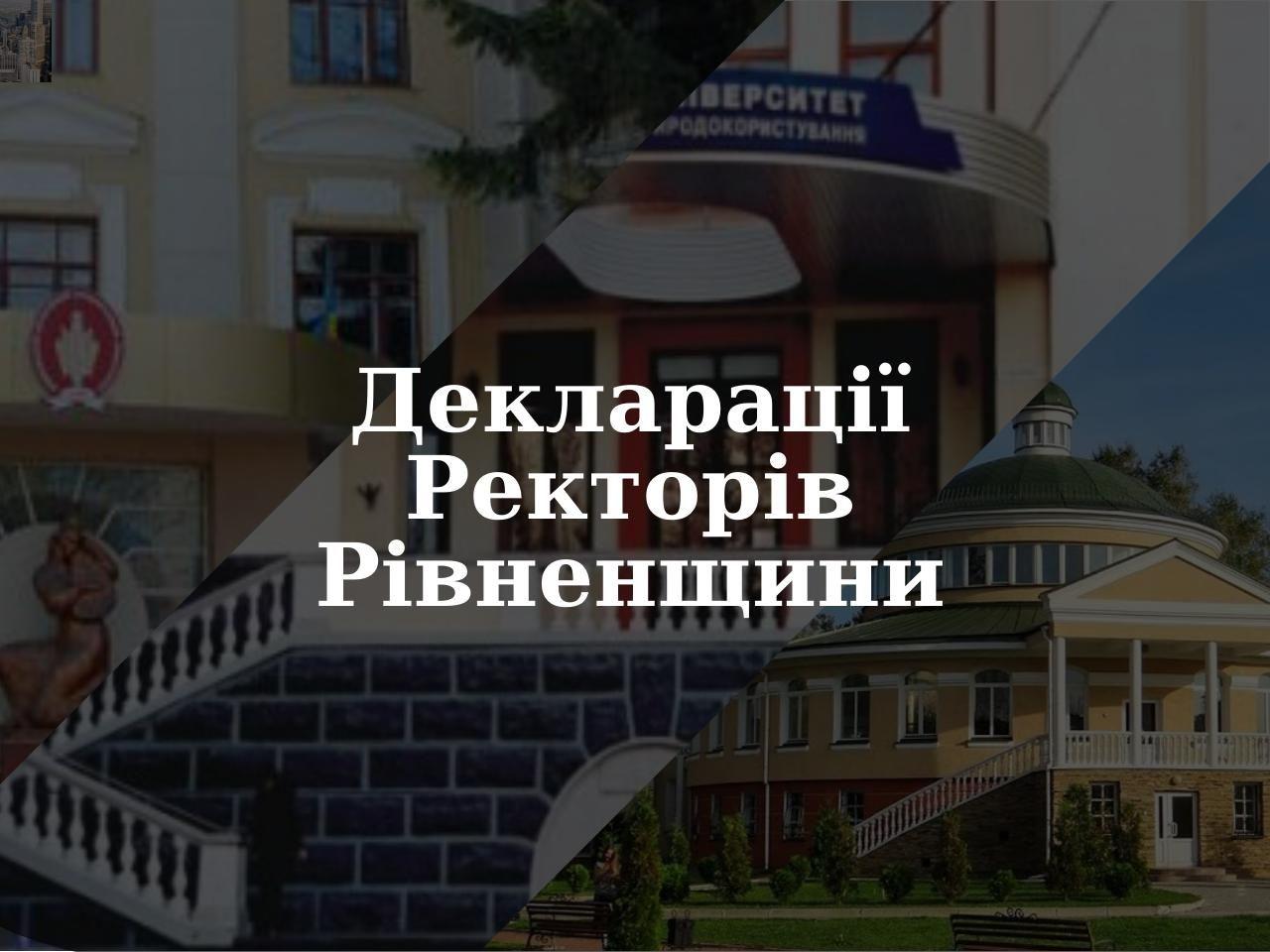 Доходи ректорів державних університетів Рівненщини