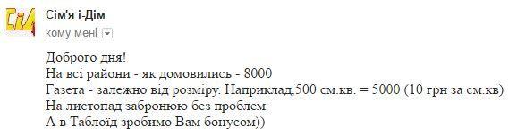 Волинь Таблоїд бонус