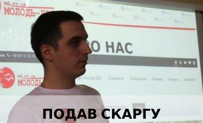 Журналіст з Рівненщини подав скаргу до уповноваженого з Прав людини