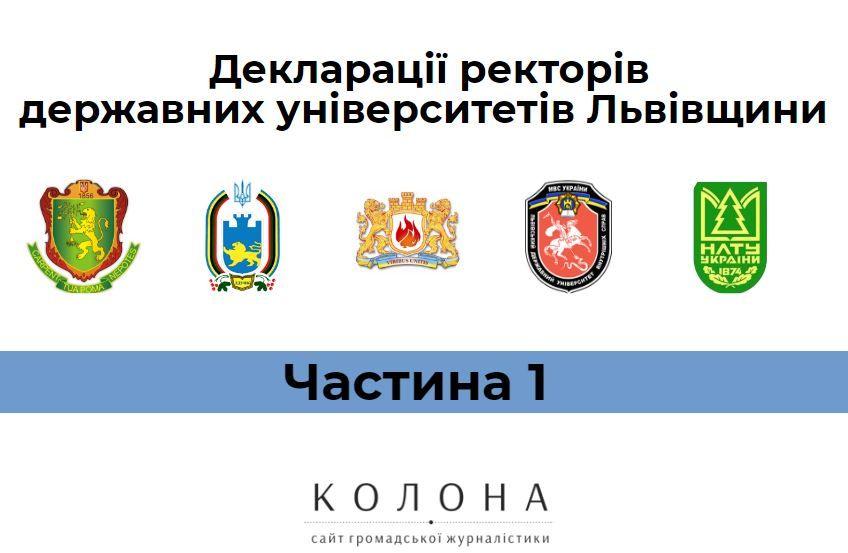 Декларації ректорів Львівщини
