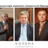 державних університетів Прикарпаття