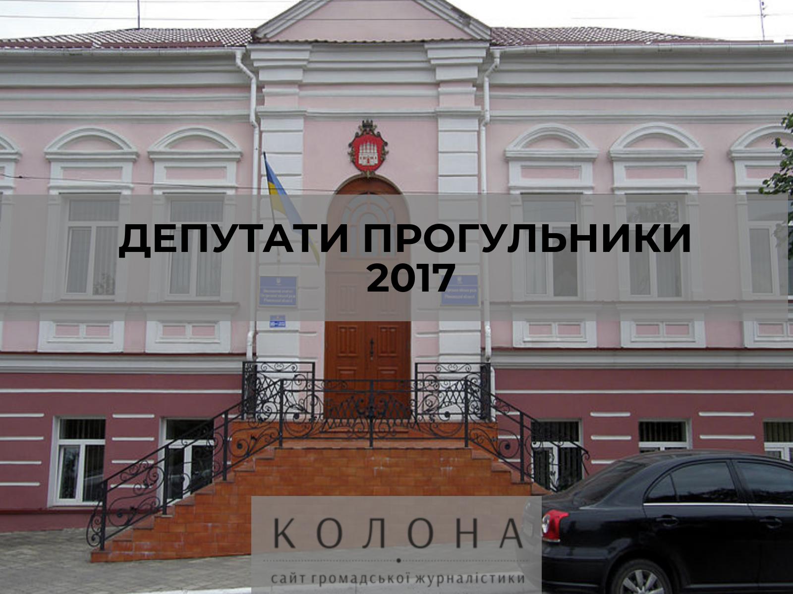 Прогульники Острозької міської ради
