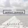 Дорогі дороги: новий проект сайту Колона