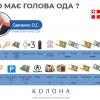 Олександр Савченко новопризначений голова Волинської ОДА