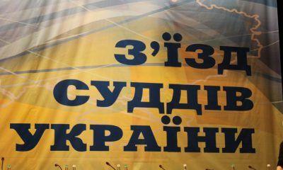 Рівненський суддя потрапив до Ради суддів України