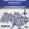 Як осередки БПП фінансуються на Західній Україні