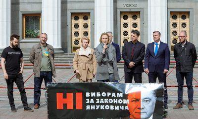 """""""НІ! Виборам за законом Януковича"""""""