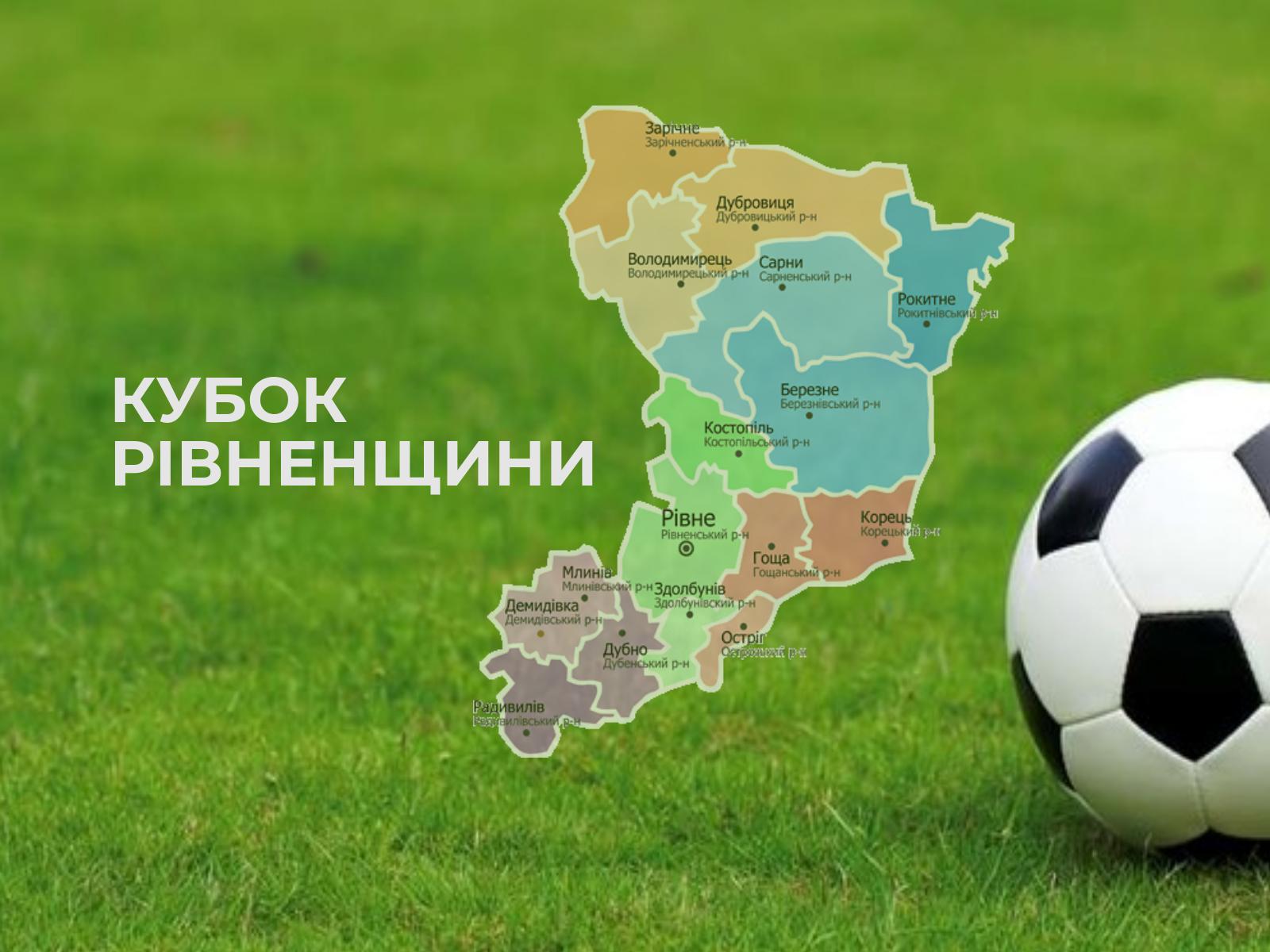 Futbol Kubok Rivnenshchyny z fubolu 2018