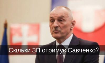 зарплата Савченко у Волинській ОДА