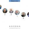 Володимир Хомко, Руслан Марцінків, Андрій Садовий, Богдан Андріїв, Сергій Надал, Олексій Каспрук