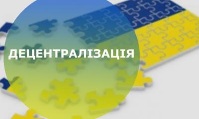 Скільки ОТГ сформовано в областях Західної України