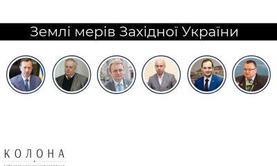 Хомко та Андріїв найбільші землевласники серед мерів Західної України