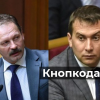 Тарас Юрик Олег Барна кнопкодави