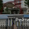 рейтинг університетів Луцька