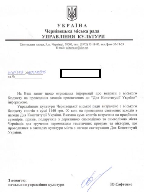 День Конституції Чернівці 2018