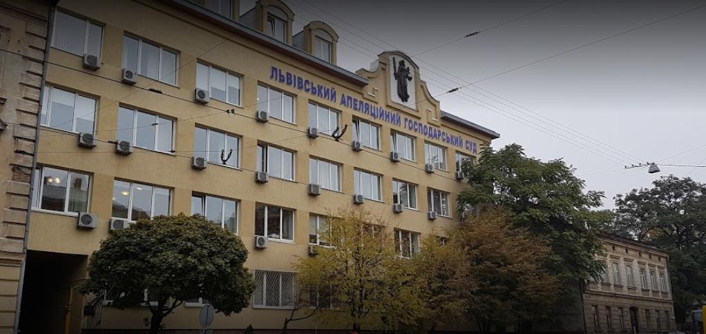 Львівський апеляційний господарський суд