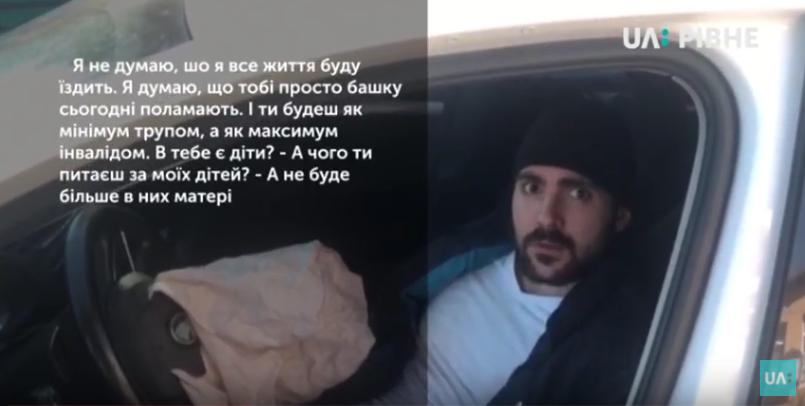 Погрози Бузинарський Білецька ДТП
