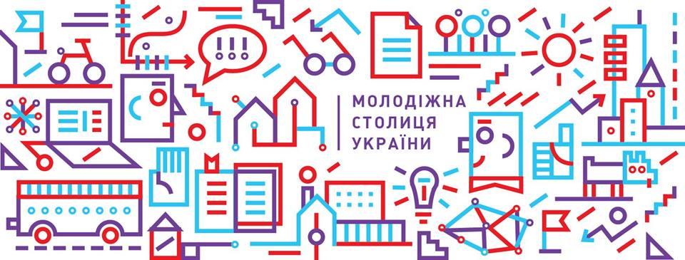 Молодіжна столиця України