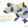 Львівська та Рівненська області стали лідерами у програмі «Доступні ліки»